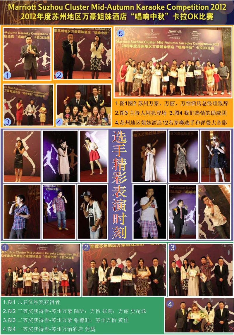 2012 Mid-autumn karaoke Competition Poster