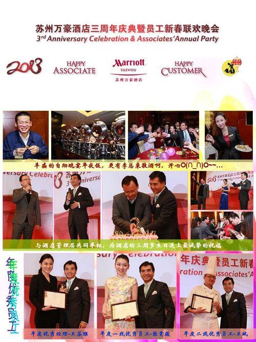 2013 Annual Party-Suzhou Marriott 1