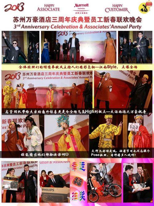 2013 Annual Party-Suzhou Marriott 2