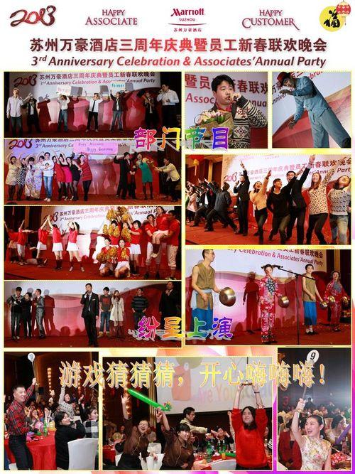 2013 Annual Party-Suzhou Marriott 3